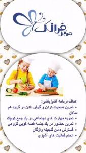 آشپز کوچولو.jpg2