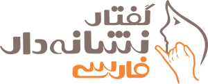 Persian_Cued_speed_Association(Fa_logo)[1] (2)